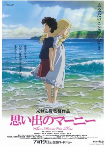 marnie_poster_1