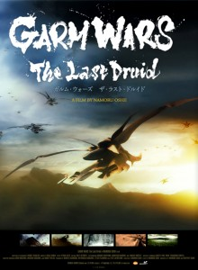 Garm Wars The Last Fruid