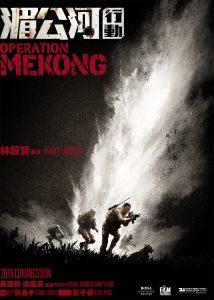 operation-mekong_poster_goldposter_com_2