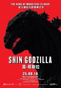 shin_godzilla_singapore_poster