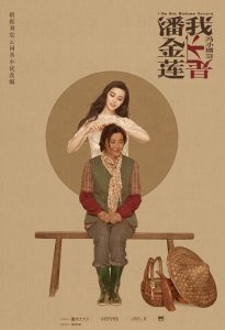 im-not-madame-bovary-chinese-poster-002